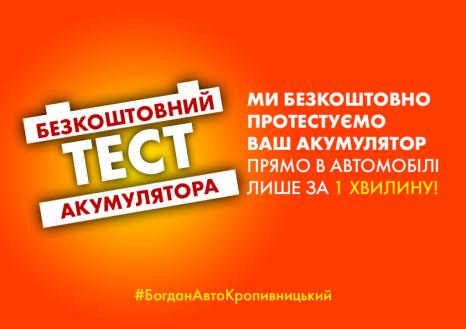 Спецпропозиції Богдан-Авто Кіровоград | ВІК-Експо - фото 7
