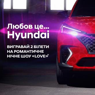 Спецпредложения на автомобили Hyundai   ВІК-Експо - фото 14