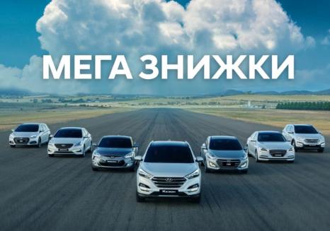 Спецпредложения на автомобили Hyundai   ВІК-Експо - фото 12