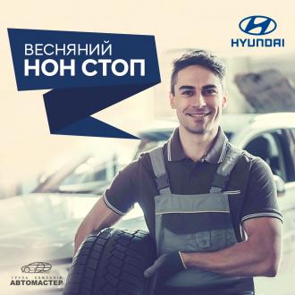 Спецпредложения на автомобили Hyundai   ВІК-Експо - фото 22