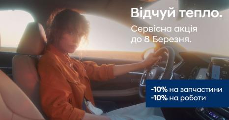 Спецпропозиції Автомир | ВІК-Експо - фото 27