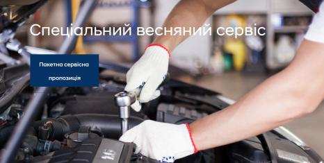 Спецпропозиції Автомир | ВІК-Експо - фото 36