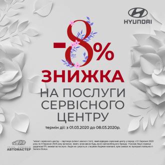 Спецпредложения на автомобили Hyundai   ВІК-Експо - фото 23