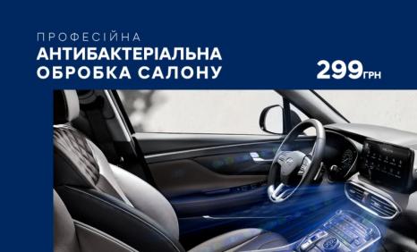 Спецпредложения на автомобили Hyundai   ВІК-Експо - фото 7