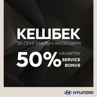 Спецпредложения на автомобили Hyundai   ВІК-Експо - фото 17