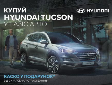 Спецпредложения на автомобили Hyundai   ВІК-Експо - фото 10