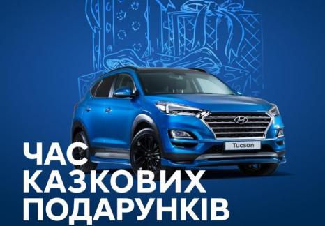 Спецпредложения на автомобили Hyundai   ВІК-Експо - фото 15