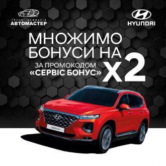 Спецпредложения на автомобили Hyundai   ВІК-Експо - фото 26