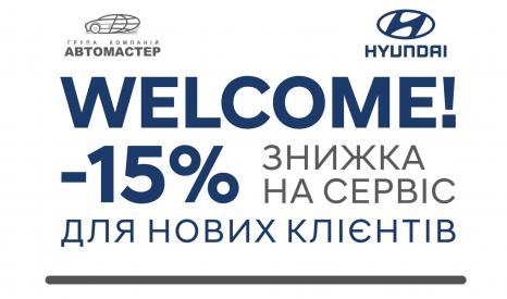 Спецпредложения на автомобили Hyundai   ВІК-Експо - фото 24