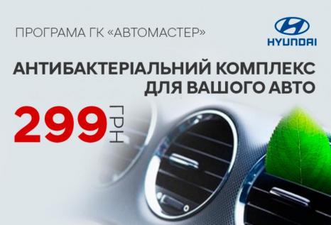 Спецпредложения на автомобили Hyundai   ВІК-Експо - фото 21